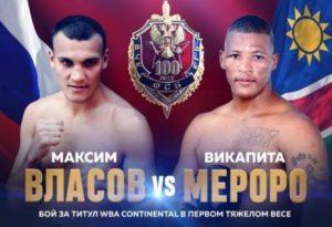 Бой Максим Власов против Викапита Мероро