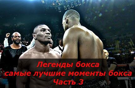 Легенды бокса - самые лучшие моменты бокса | Часть 3