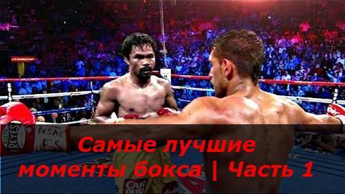 Самые лучшие моменты бокса   Часть 1