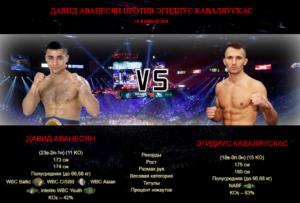 Давид Аванесян vs Эгидиус Каваляускас