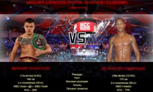 Mikhail-Alexeev-vs-Leonardo-Padilla-boxi