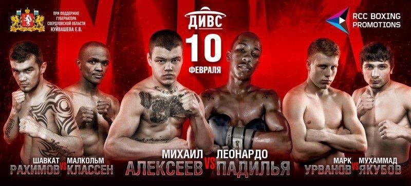 Боксерский турнир - 10 февраля в ДИВС Екатеринбург