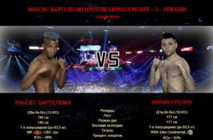 Рансес Бартелеми vs Кирилл Релих – 2