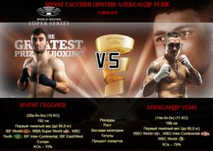 Афиша - бой Мурат Гассиев против Александр Усик - Финал всемирной боксерской суперсерии