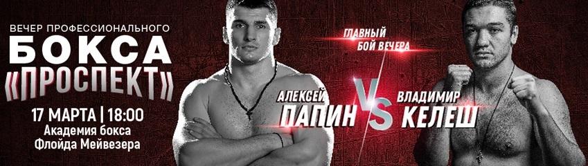 Билеты на боксерское шоу Проспект 17 марта 2018 (Академия Бокса в Жуковке)