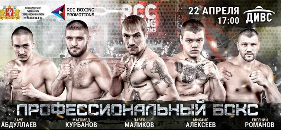 Вечер профессионального бокса - RCC в Екатеринбурге 22 апреля!