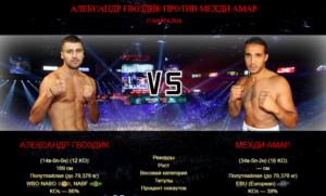 Афиша - бой Александр Гвоздик против Мехди Амар