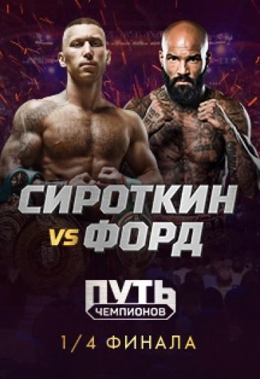 Боксерский Турнир: Путь чемпионов - 1\4 финала