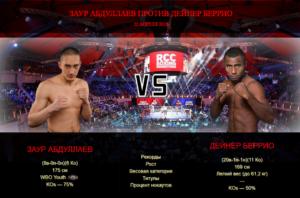 Афиша - бой Заур Абдуллаев против Дейнер Беррио