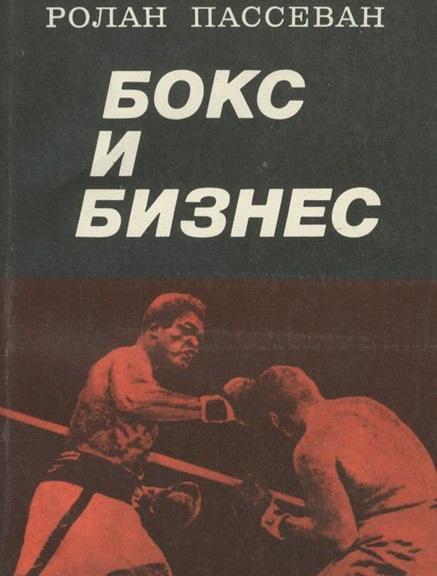 Бокс и бизнес - Книга - Ролан Пассеван