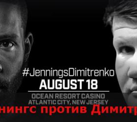 Видео поединка Брайант Дженнингс — Александр Димитренко — Bryant Jennings vs Alexander Dimitrenko
