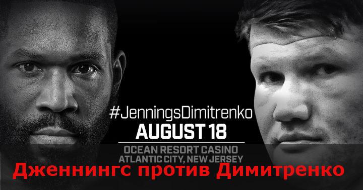Бой Брайант Дженнингс против Александр Димитренко - Bryant Jennings vs Alexander Dimitrenko