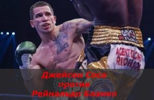 Бой Джейсон Соса против Рейнальдо Бланко - Jason Sosa vs Reynaldo Blanco