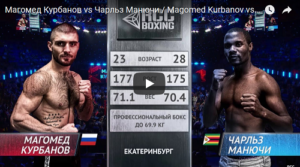 Бой Магомед Курбанов против Чарльз Манюти - Magomed Kurbanov vs Charles Manyuchi