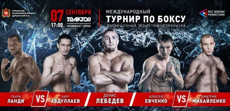 Международный турнир по боксу - Ледовая Арена «Трактор» Челябинск - 7 сентября 2018