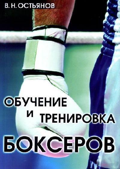 Обучение и тренировка боксеров - Книга - Валентин Остьянов