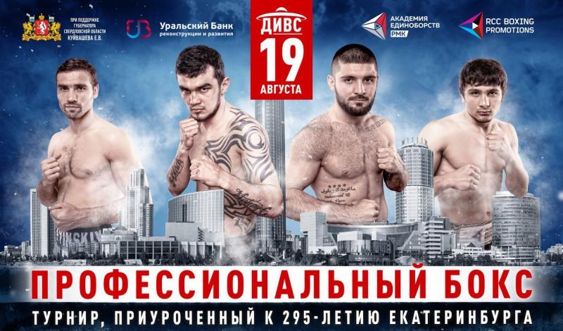 Профессиональный бокс в Екатеринбурге 19 августа - 295-летие города