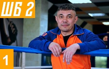 Шахматы Бокса от Константина Цзю - 1 Этап. Тренировка 2 - Серия 1