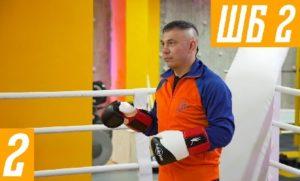 Уроки Бокса от Константина Цзю - 1 Этап. Тренировка 2 - Серия 2