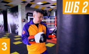 Уроки Бокса от Константина Цзю - 1 Этап. Тренировка 2 - Серия 3