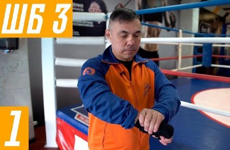 Уроки Бокса от Константина Цзю — 3 Этап. Тренировка 1 — Серия 1