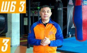 Уроки Бокса от Константина Цзю — 2 Этап. Тренировка 1 — Серия 3
