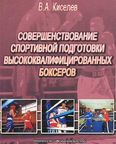 Совершенствование спортивной подготовки высококвалифицированных боксеров - Книга - Владимир Киселев