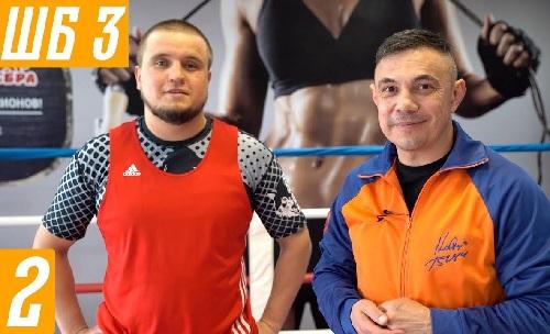 Уроки Бокса от Константина Цзю — 3 Этап. Тренировка 1 — Серия 2