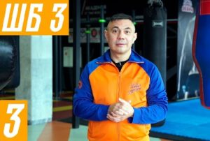 Уроки Бокса от Константина Цзю — 3 Этап. Тренировка 2 — Серия 1