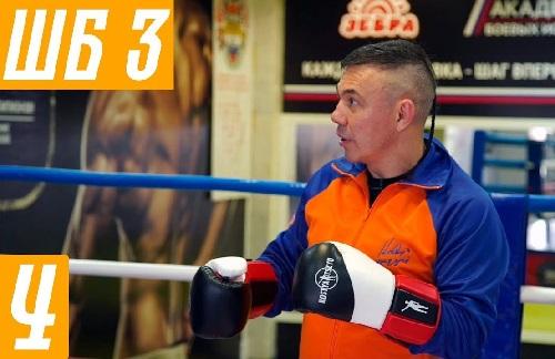 Уроки Бокса от Константина Цзю — 3 Этап. Тренировка 2 — Серия 2