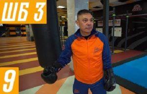 Уроки Бокса от Константина Цзю — 3 Этап. Тренировка 4 — Серия 2
