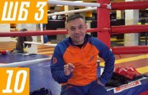 Уроки Бокса от Константина Цзю — 3 Этап. Тренировка 4 — Серия 3