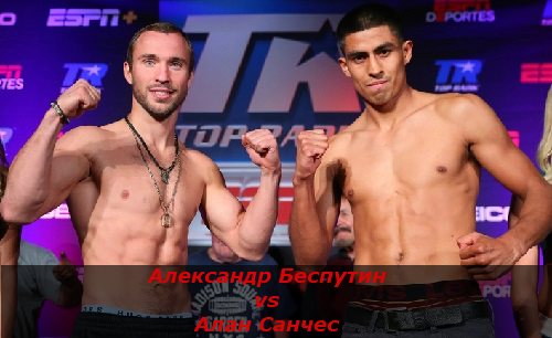Бой Александр Беспутин против Алан Санчес