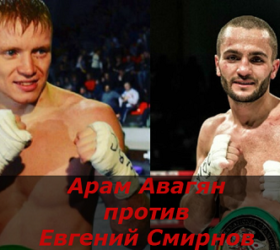 Бой Арам Авагян против Евгений Смирнов
