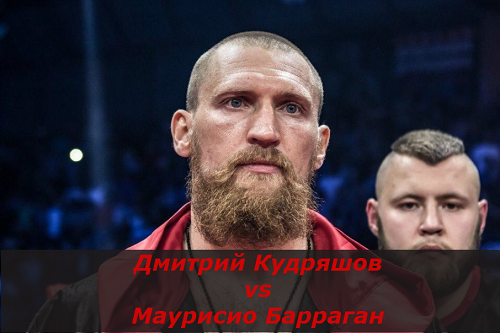 Бой Дмитрий Кудряшов против Маурисио Барраган - Dmitry Kudryashov vs Mauricio Barragan