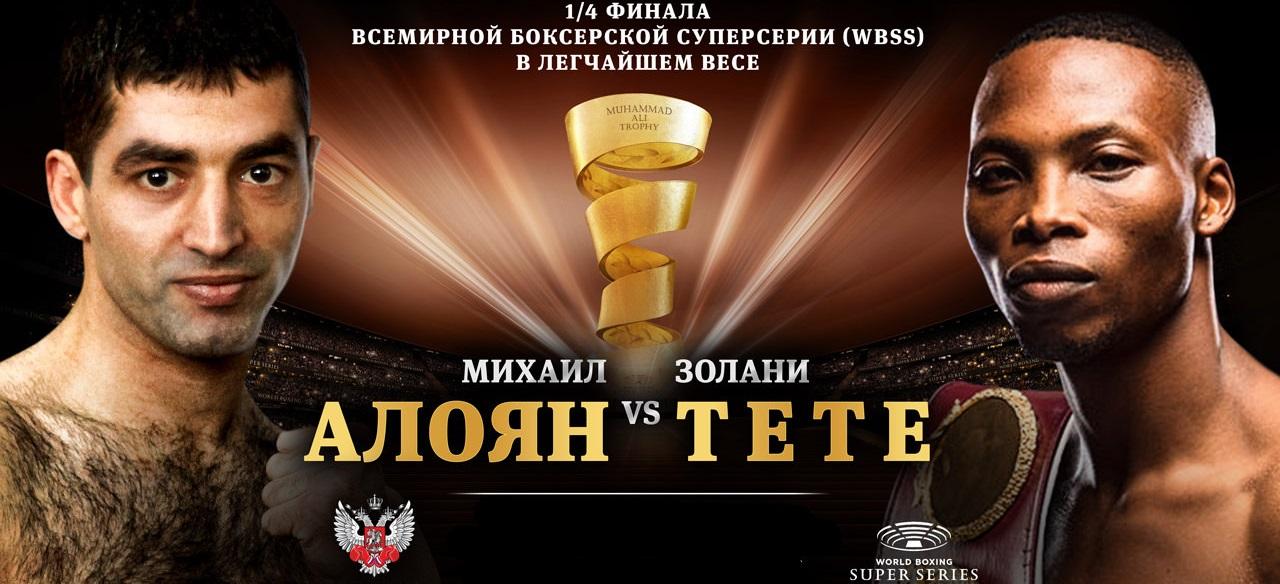 Mikhail Aloyan vs Zolani Tete