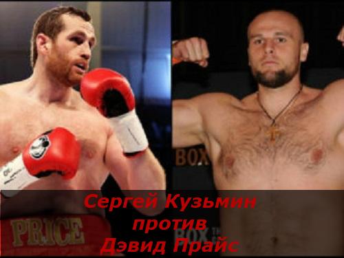 Бой Сергей Кузьмин против Дэвид Прайс