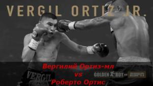 Бой Вергилий Ортиз-мл против Роберто Ортис
