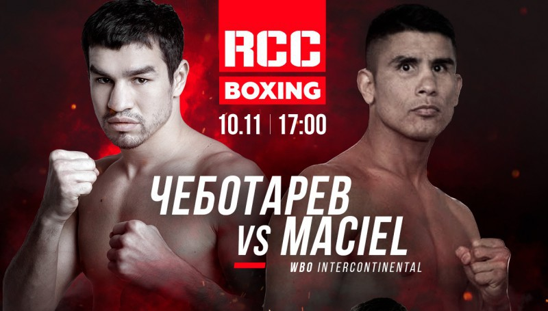 Боксерский турнир в Екатеринбурге - 10 ноября на арене Академии единоборств РМК