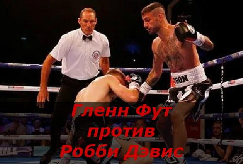 Бой Гленн Фут против Робби Дэвис