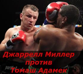 Видео боя Джаррелл Миллер — Томаш Адамек — Jarrell Miller vs Tomasz Adamek