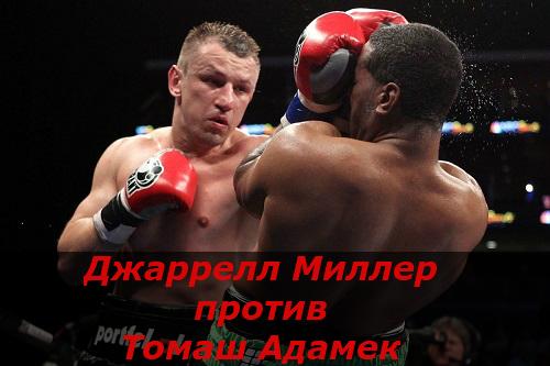 Бой Джаррелл Миллер против Томаш Адамек