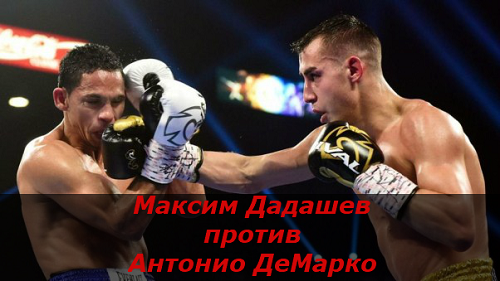 Бой Максим Дадашев против Антонио ДеМарко
