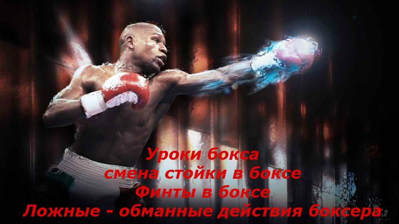 Смена стойки в боксе. Финты в боксе /Ложные - обманные действия боксера