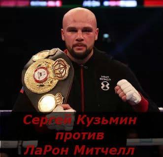 Бой Сергей Кузьмин против ЛаРон Митчелл