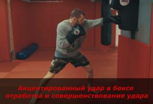 Акцентированный удар в боксе - отработка и совершенствование удара