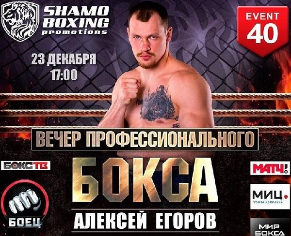 Бой Алексей Егоров против Гамильтон Вентура