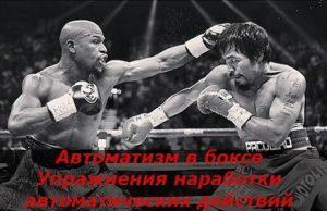 Автоматизм в боксе - упражнения наработки автоматических действий
