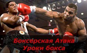 Боксерская Атака - Уроки бокса