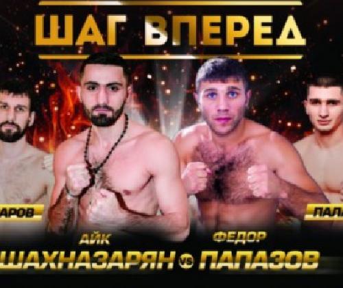 Бой Федор Папазов против Айк Шахназарян
